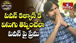 Pawan Kalyan Meets His Fans | Jordar News Full Episode | Jordar News  | hmtv