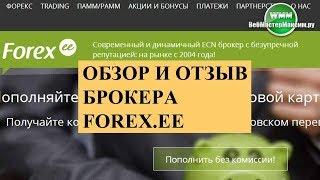 Обзор и отзыв брокера Forex.ee. Смущает тот факт, что компания не известна