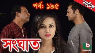 Bangla Natok | Shonghat | EP - 195 | Ahmed Sharif, Shahed, Humayra Himu, Moutushi, Bonna Mirza
