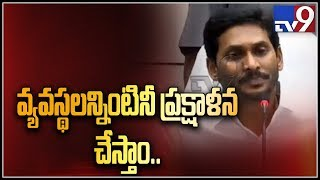 We will release white papers in all departments : YS Jagan