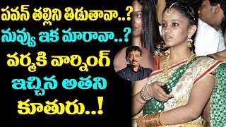 RGV Daughter Gives Strong Warning To RGV | Ram Gopal Varma | Revathy Varma | Pawan Kalyan | TTM