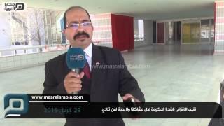مصر العربية |  نقيب الاقزام: ناشدنا الحكومة لحل مشاكلنا ولا حياة لمن تنادي