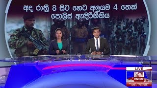 Ada Derana Late Night News Bulletin 10.00 pm - 2019.04.22