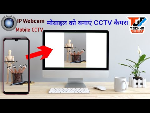 How to use IP Webcam ( Android) (HD 720p 3D)