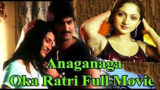 Anaganaga Oka Ratri Telugu Full Movie | Sanjay, Sheela Singh | Latest Telugu Movies