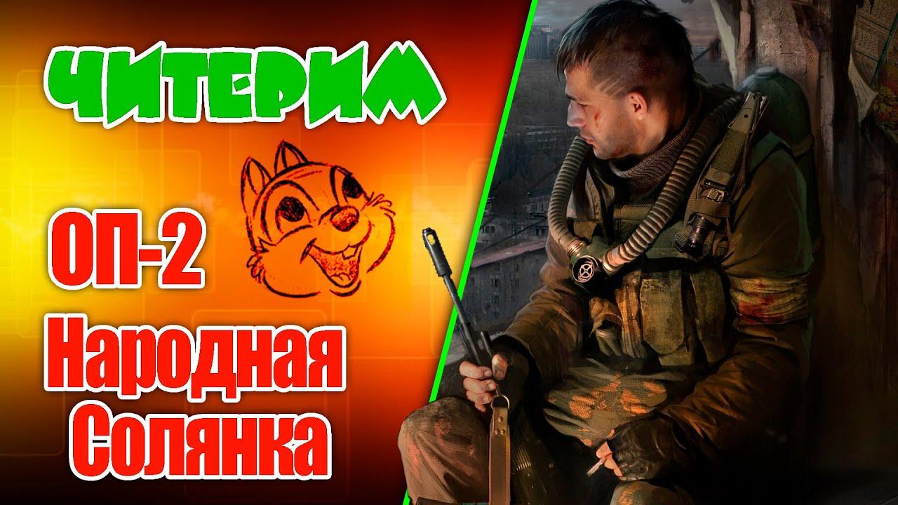 Скачать Сталкер народная солянка (stalker) 2013 бесплатно ...