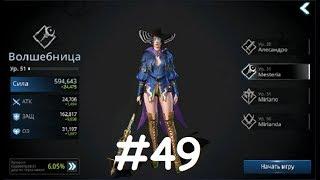 Darkness Rises #49 Gameplay Прохождение (Android,iOS,APK) Проходим 13 главу, идём на арену за Wizard