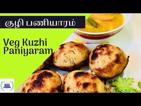 கார குழி பணியாரம் | Kuzhi Paniyaram from left over idli dosa batter