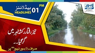 Download video 01 PM Headlines Lahore News HD - 17 February 2018