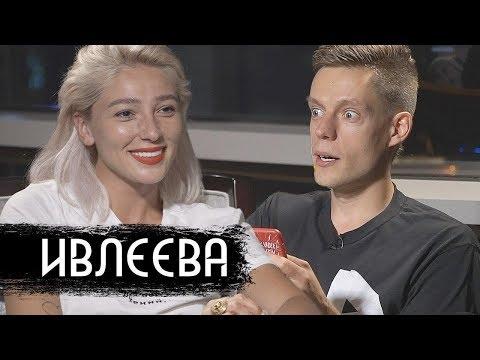 Ивлеева - про Элджея, секс и пластику / вДудь