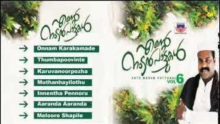 Ente Nadan Pattukal Vol 6 - Vol 1 - Nadan Pattukal - Malayalam