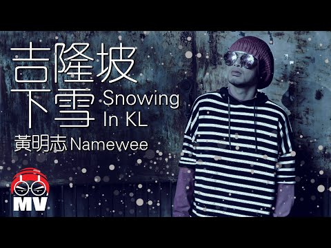 -snowing-in-kl-by-namewee.html