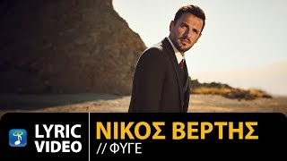 Nikos Vertis - Fige / Νίκος Βέρτης - Φύγε (Official Lyric Video)