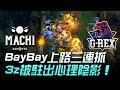 M17 vs GRX BayBay上路三連抓 3z被駐出心理陰影!Game3 | 2018 LMS春季賽精華 Highlights MP3