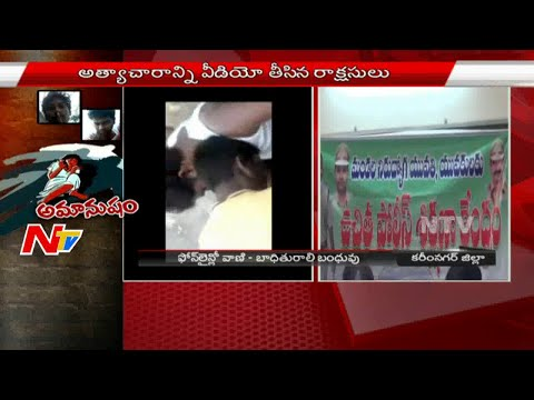 Dalit Girl Gang Rape: Victim Relative Responds on Gang Rape Video | NTV