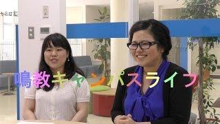 鳴教キャンパスライフ〜国際交流編〜