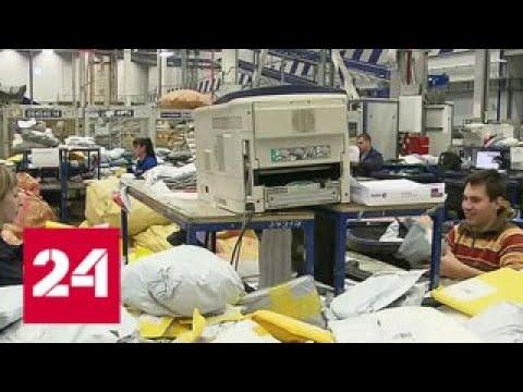 Почта России переключила скорость - Россия 24