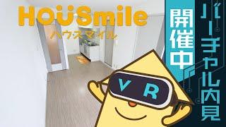 八万町川南 アパート 2LDKの動画説明