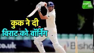 #INDvsENG: कुक ने दी विराट की टीम इंडिया को वॉर्निंंग | Sports Tak