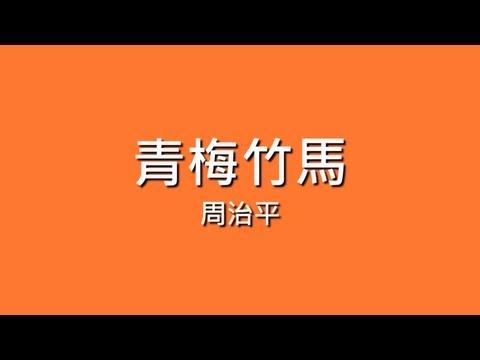 周治平 / 青梅竹馬【歌詞】
