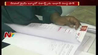 UIDAI Refuses National Crime Records Bureau Request | Aadhar Biometric for Investigating Crime | NTV