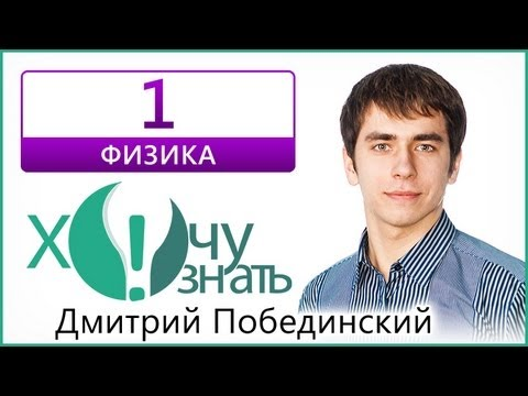 Видеоурок 1 по Физике Демоверсия ГИА 2012