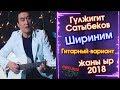 Гулжигит Сатыбеков Шириним Гитарный вариант Жаны ыр 2018 Kyrgyz Music mp3