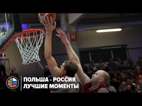 Польша - Россия / Лучшие моменты