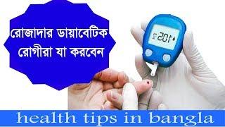 রোজাদার ডায়াবেটিক রোগীরা যা করবেন ! bangla health tips for men in women  2017