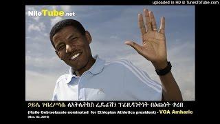 ኃይሌ ገብረሥላሴ ለአትሌትክስ ፌዴሬሽን ፕሬዚዳንትነት በዕጩነት ቀረበ (Haile Gebrselassie nominated for Ethiopian Athletics president) - VOA (Nov. 03, 2016)