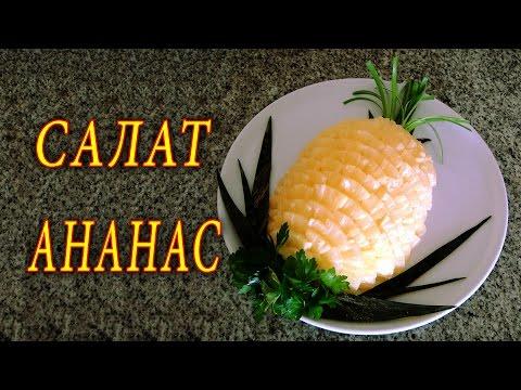 Как готовить ананас - видео