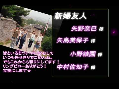 みっちゃん結婚式エンドロール090621 NEW