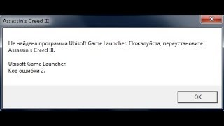 Assassins creed - не найдена программа ubisoft game launcher assassins creed