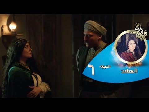 Episode 06 - Al Ahd | الحلقة السادسة - مسلسل العهد - النبؤة السادسة  - أن الأوان