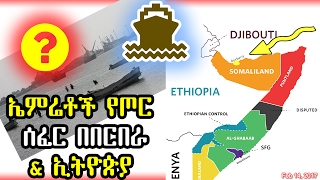 ኤምሬቶች የጦር ሰፈር በበርበራ ወደብ ላይ ሊገነቡ ነው - United Arab Emirates Berbera, Somaliland - DW