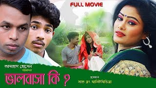 Bangla New Junior Full Movie - 2017 । Valobasa Ki (ভালবাসা কি ?) HD । Directed By- Amjad Hossen