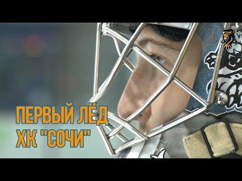 "Первый лед ХК ""Сочи"" на предсезонке"