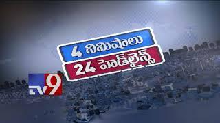 4 Minutes 24 Headlines || 15-07-2018 - TV9