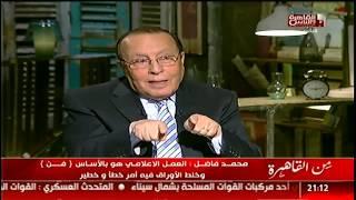 محمد فاضل : الدولة بحاجة لإعلام قوي خاص بها