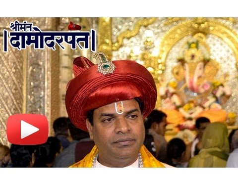 Shrimant Damodar Pant Meets Shrimant Dagdusheth Halwai Ganpati! - Upcoming Marathi Movie video