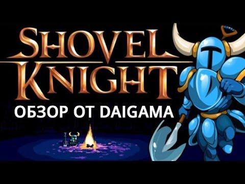 «Shovel Knight»: Обзор
