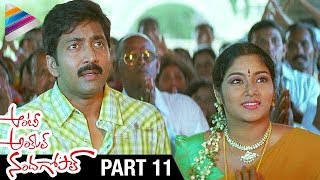 Latest Telugu Full Movies | Aunty Uncle Nandagopal Full Movie | Part 11 | Vadde Naveen | Lakshana