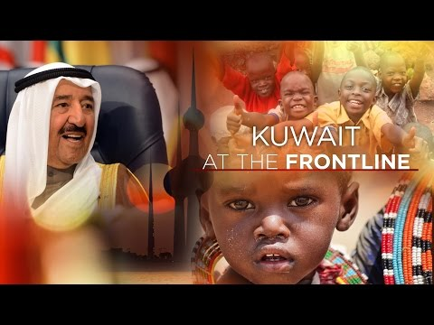 KUWAIT - At the Frontline   الكويت في الخط الامامي للعمل الانساني (FULL DOCUMENTARY)
