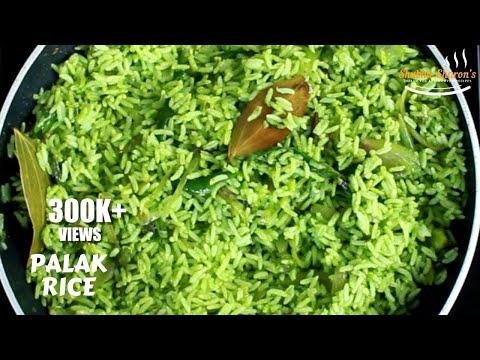 ಪಾಲಕ್ ರೈಸ್ ಮಾಡುವ ವಿಧಾನ | How to cook Spinach rice | Palak rice in kannada
