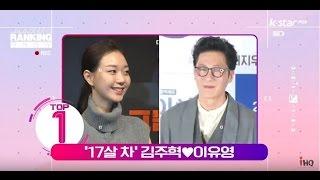 [빈빈의 순발력] 1위 김주혁 17세 연하 이유영과 열애