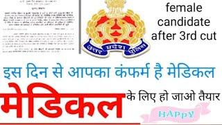 Up police bharti 2018 medical    अफवाह से सावधान रहें