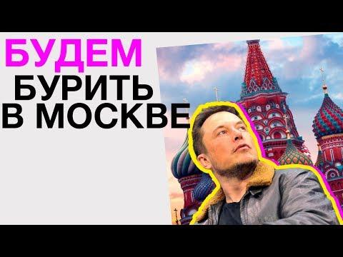 18+ Маск начнёт бурить в Москве? Соседы роботы из Boston Dynamics и другие новости!