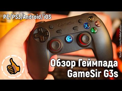 Gamesir G3s универсальный джойстик для PC, PlayStation, Android, iPhone