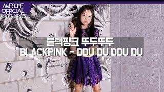 나하은 (Na Haeun) - 블랙핑크 (BLACKPINK) - 뚜두뚜두 (DDU DU DDU DU) Dance Cover