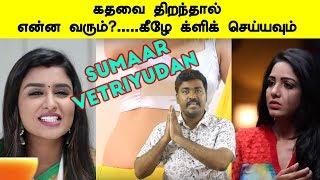 Idiot Box| Tamil Serial Trolls|Nenjam Marapathillai Ayyo Amma|Bigg Boss|Kichdy